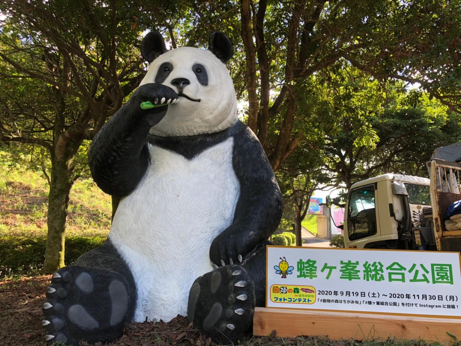 山口県 蜂ヶ峯総合公園 「どうぶつの森inはちがみね」 リアルアニマル施工